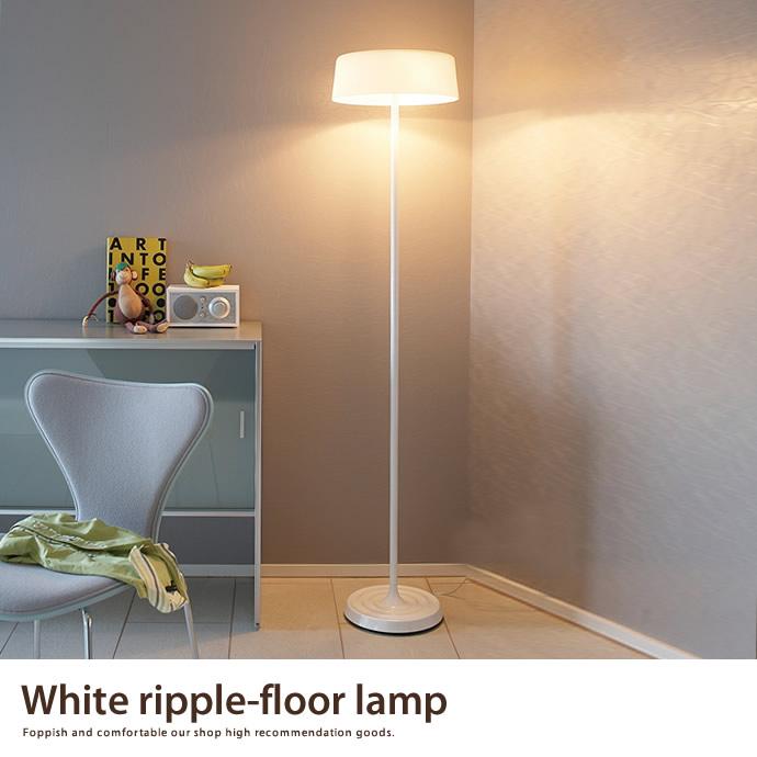 ホワイトリップルフロアランプ