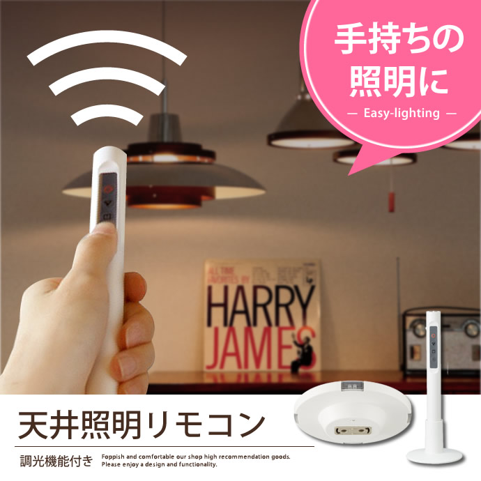 Easy-lighting CEILING with DIMMER(天井照明、調光機能付き)