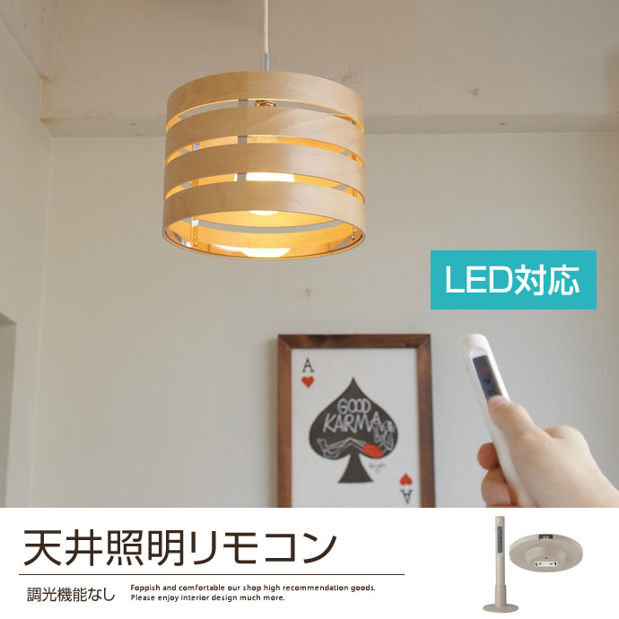 Easy-lighting CEILING for FLOURESCENT LAMP(天井照明、調光機能付なし)