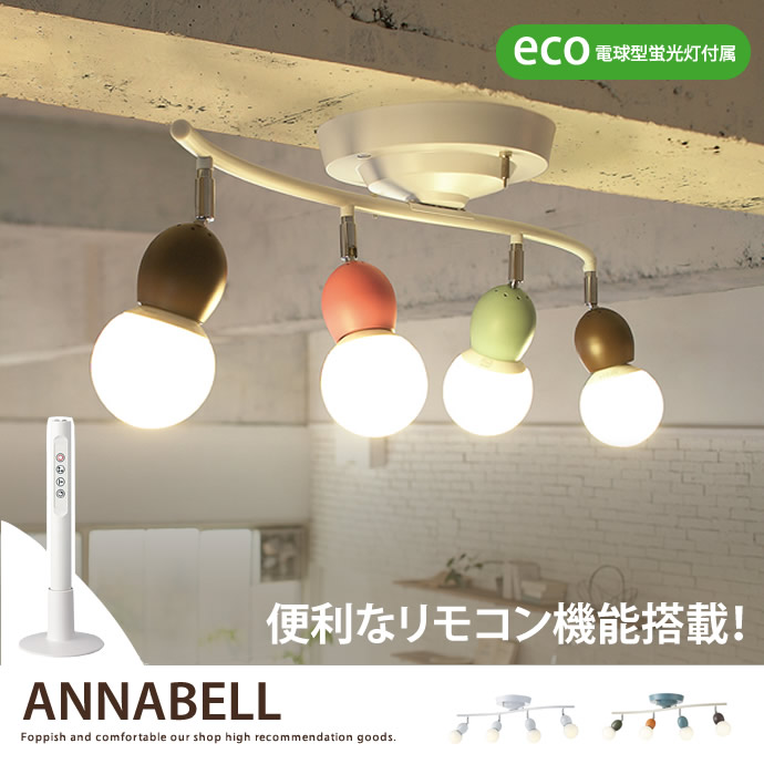 Annabell-remote ceiling lamp(蛍光球仕様)