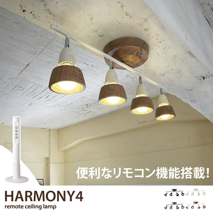 Harmony-remote ceiling lamp(白熱球付属)