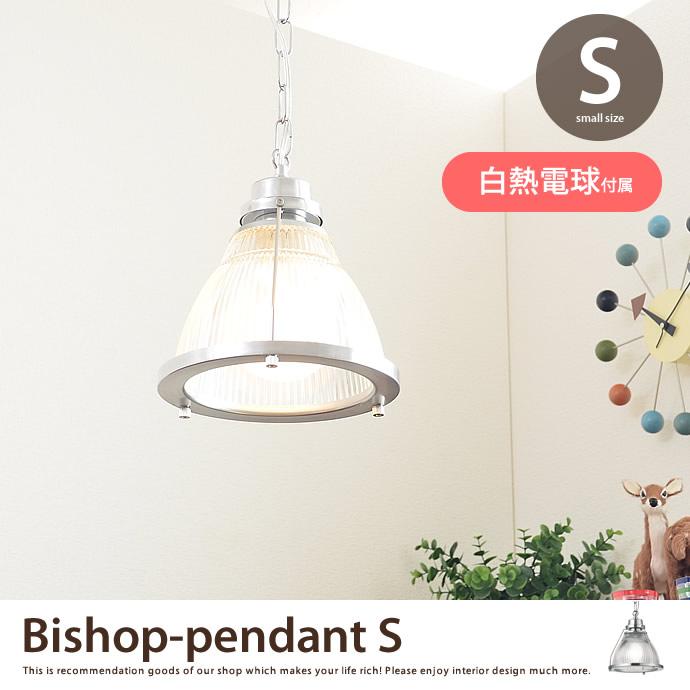送料無料!【Bishop-pendant(S)(白熱球付属).Bishop-pendant 【S】 【白熱球付属】 直径20.5cm ペンダントライト ペンダントライト アルミ
