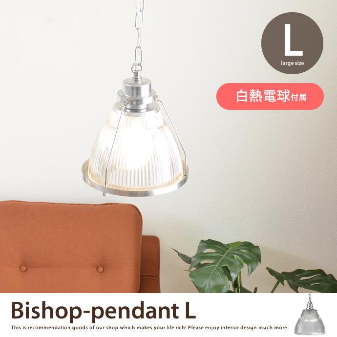送料無料!【Bishop-pendant(L)(白熱球付属).Bishop-pendant 【L】 【白熱球付属】 直径31cm ペンダントライト ペンダントライト アルミ