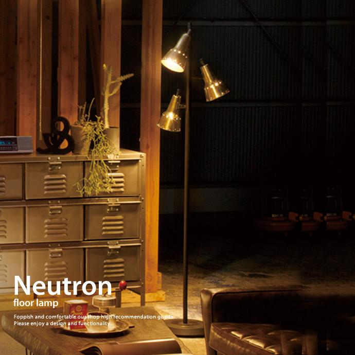 ニュートロンフロアランプ