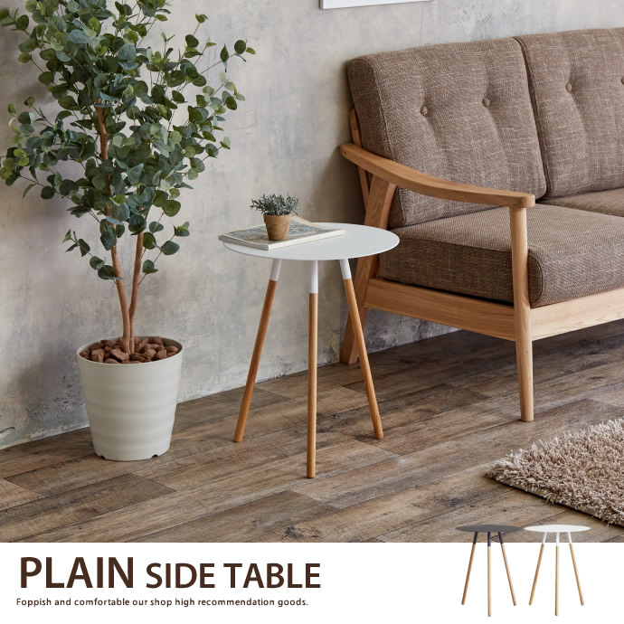 PLAIN SIDE TABLE