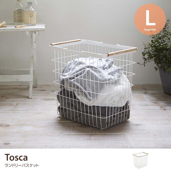 【収納雑貨】Tosca ランドリーバスケット Lサイズ ランドリーバスケット スチール バスケット 洗濯 洗面室 洗濯物入れ かご キッチン 収納雑貨
