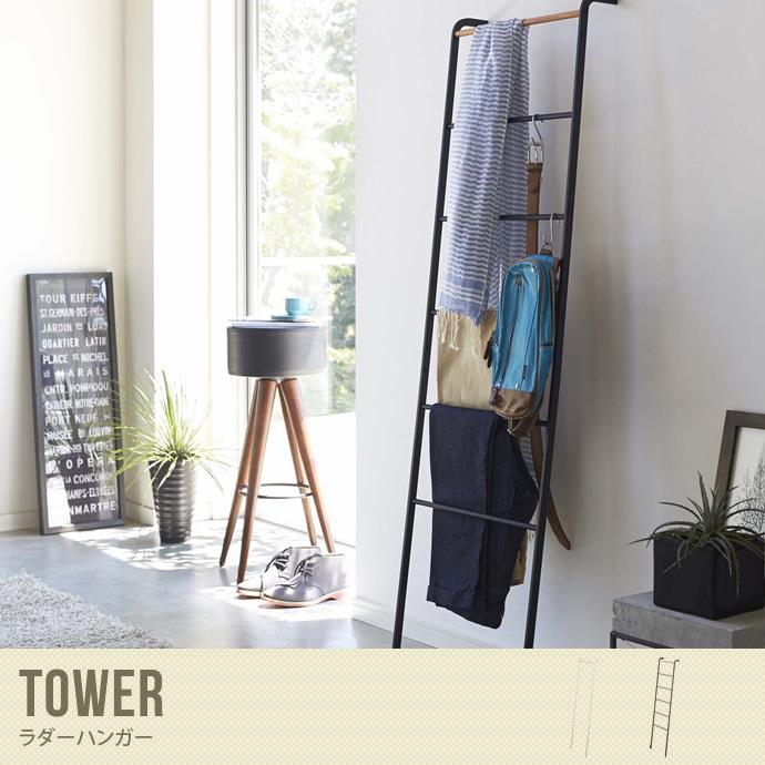 Tower ラダーハンガー
