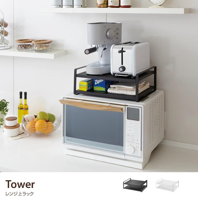 【ラック】Tower レンジ上ラック レンジ上ラック タワー ブラック ホワイト 収納ラック 2段 収納棚 キッチン棚 ラック