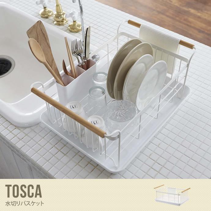 Tosca 水切りバスケット
