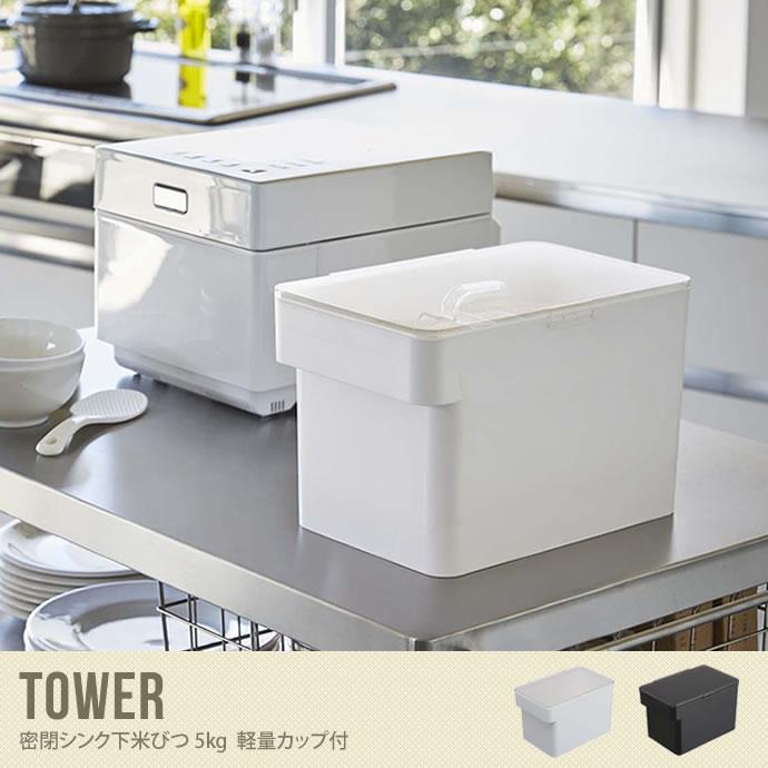 キッチンで使える密閉蓋のスタイリッシュな米びつ/色・タイプ:ホワイト&ブラック Tower 密閉シンク下米びつ 5kg 計量カップ付