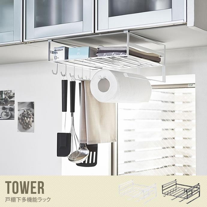 使いたいアイテムをサッと取り出せる戸棚下多機能ラック/色・タイプ:ホワイト&ブラック Tower 戸棚下多機能ラック