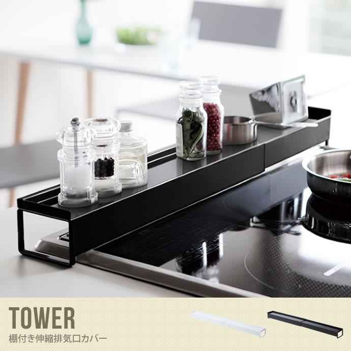 スパイス棚にもなる棚付き伸縮排気口カバー/色・タイプ:ホワイト&ブラック Tower 棚付き伸縮排気口カバー