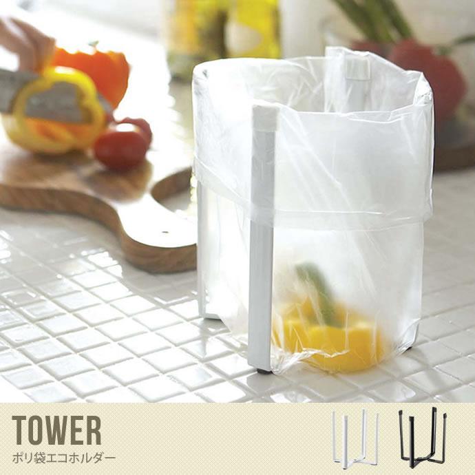 多様な使い方ができるポリ袋エコホルダー/色・タイプ:ホワイト&ブラック Tower ポリ袋エコホルダー