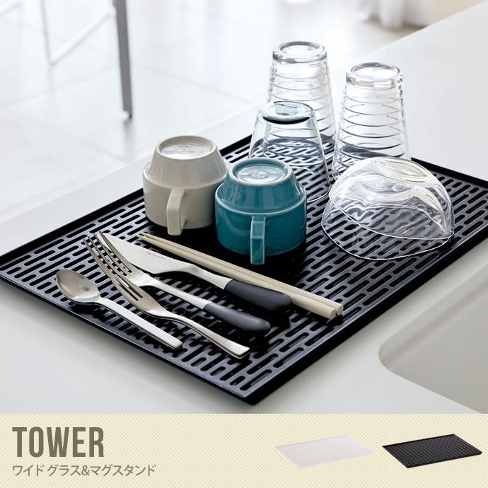 グラス類を一括収納できるグラス&マグスタンド/色・タイプ:ホワイト&ブラック Tower ワイド グラス&マグスタンド