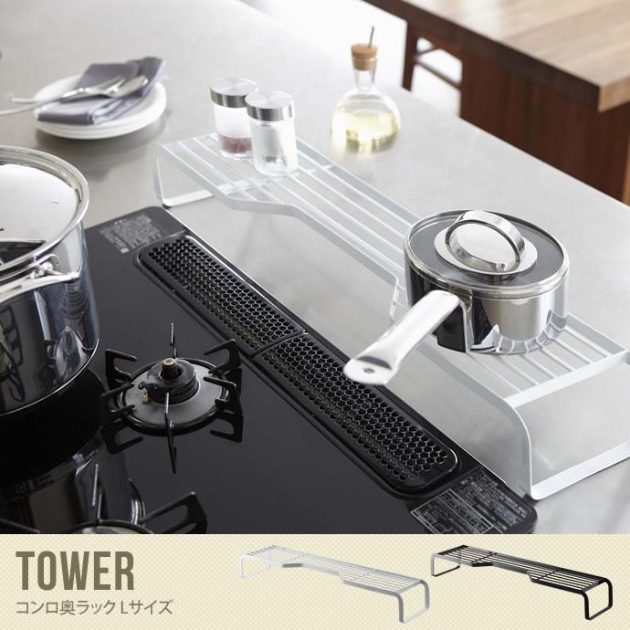 【Lサイズ】便利なスペースを作ってくれるコンロ奥ラック/色・タイプ:ホワイト&ブラック Tower コンロ奥ラック Lサイズ