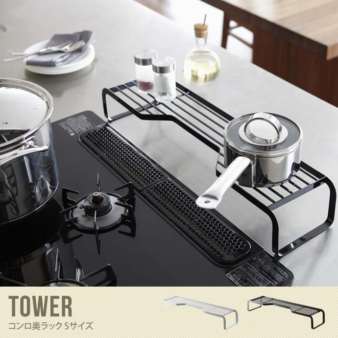 【Sサイズ】便利なスペースを作ってくれるコンロ奥ラック/色・タイプ:ホワイト&ブラック Tower コンロ奥ラック Sサイズ
