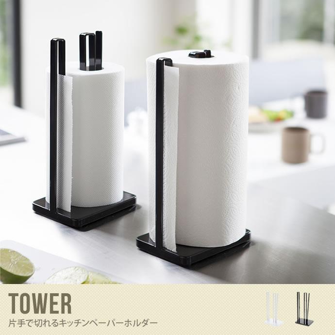 お料理の時短に大活躍な片手で切れるキッチンペーパーホルダー/色・タイプ:ホワイト&ブラック Tower 片手で切れるキッチンペーパーホルダー