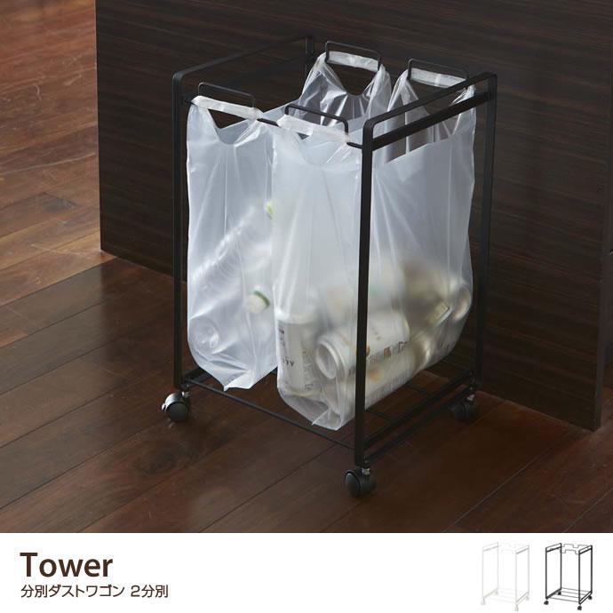 【ゴミ箱】Tower 分別ダストワゴン 2分別 ダストワゴン 2分別 ナチュラル スタイリッシュ モノトーン シンプル ホワイト ブラック ゴミ箱