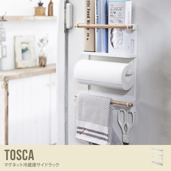 Tosca マグネット冷蔵庫サイドラック