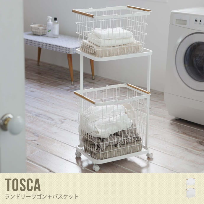 Tosca ランドリーワゴン+バスケット