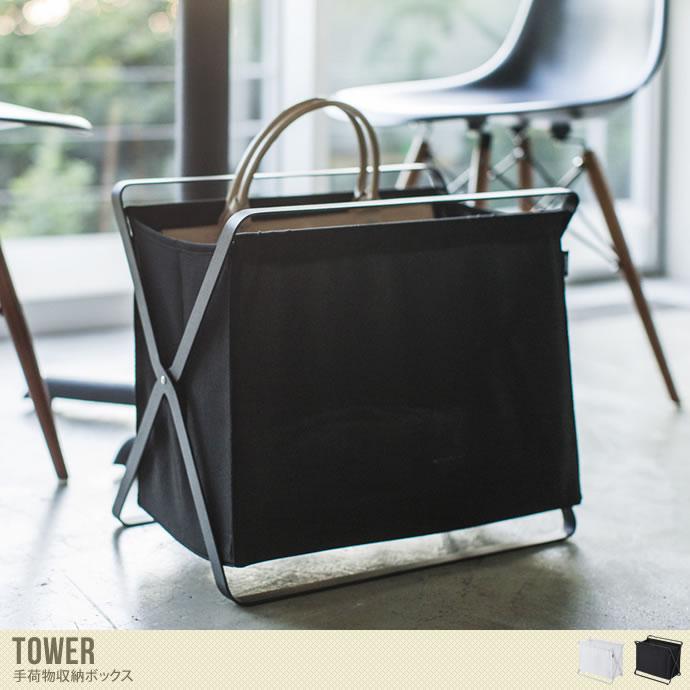 収納力バツグンな手荷物収納ボックス/色・タイプ:ホワイト&ブラック Tower 手荷物収納ボックス