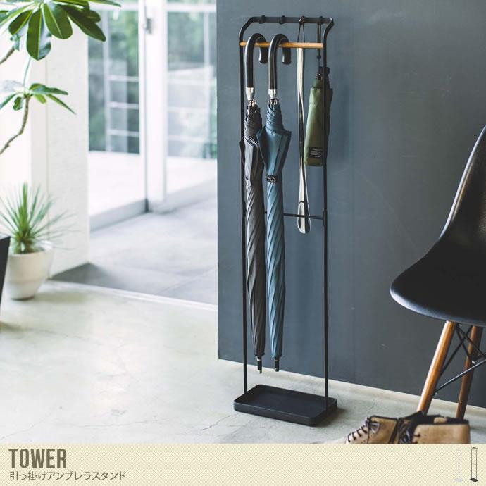 スタイリッシュなアンブレラスタンド/色・タイプ:ホワイト&ブラック Tower 引っ掛けアンブレラスタンド