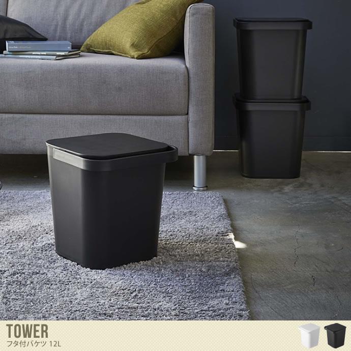 スタッキングできるフタ付バケツ/色・タイプ:ホワイト&ブラック Tower フタ付バケツ 12L