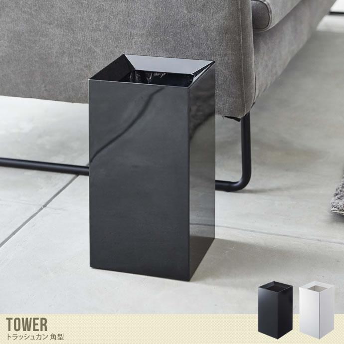 【容量約9L】シンプルでモダンなデザインのゴミ箱/色・タイプ:ブラック&ホワイト Tower トラッシュカン 角型