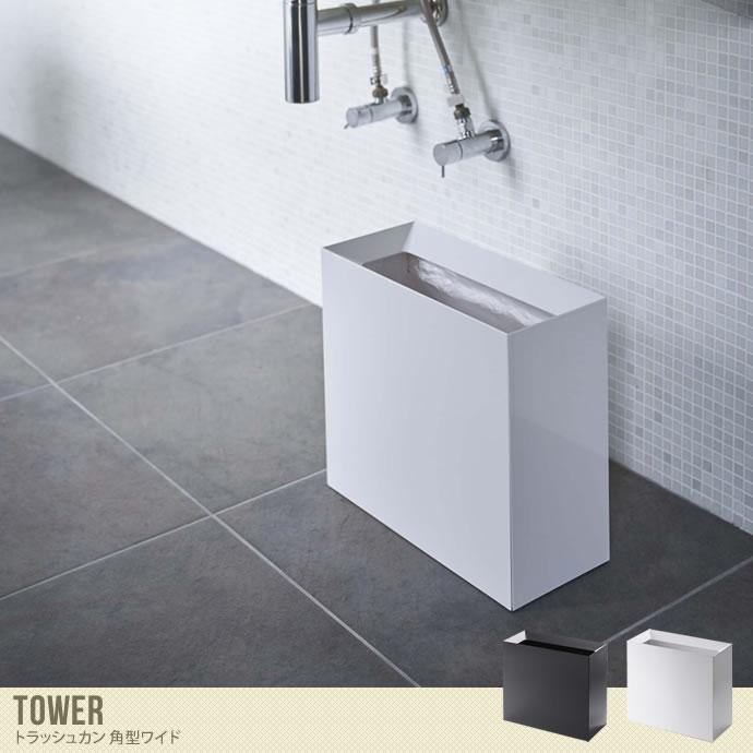 【容量約15L】シンプルでモダンなデザインのゴミ箱/色・タイプ:ブラック&ホワイト Tower トラッシュカン 角型ワイド