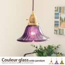 �ڥ����ȥ饤�� Couleur glass wide pendant����Ǯ����°��