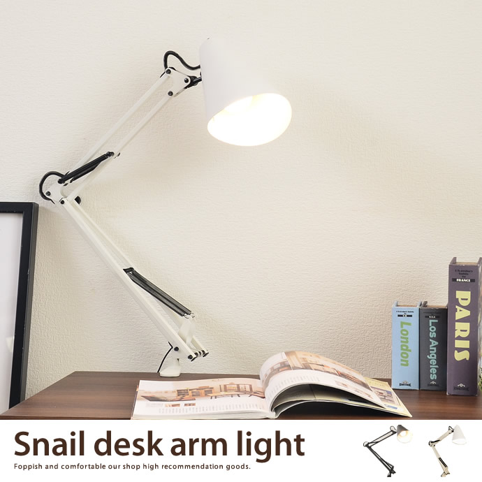 Snail desk arm light【LED球付属】