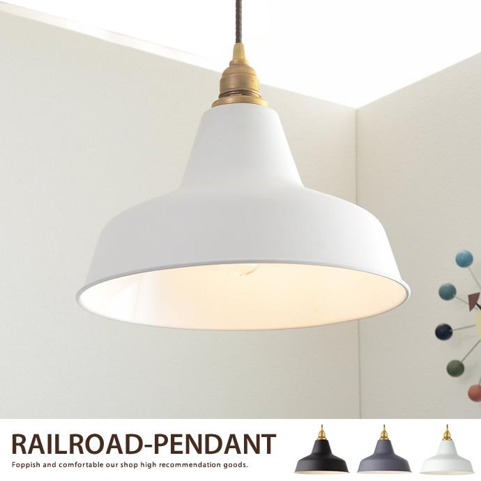 送料無料!【Railroad-pendant.Railroad-pendant マット ホーロー素材 レトロ ペンダントライト ペンダントライト ブラック、グレー、ホワイト
