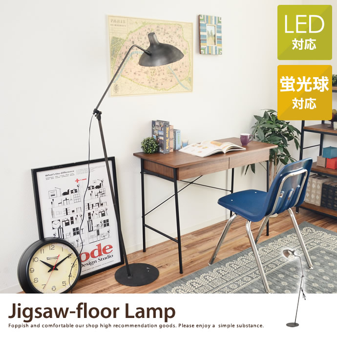 Jigsaw-floor-lamp