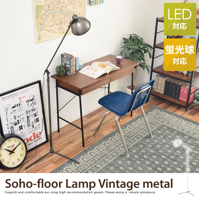 Soho-floor lamp Vintage metal
