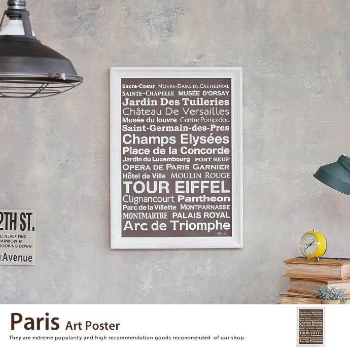 送料無料!【アートポスター】Paris Art Poster アートポスター ポスター ウッドフレーム 壁掛け 床置き オシャレ インテリア>インテリア小物 パリ