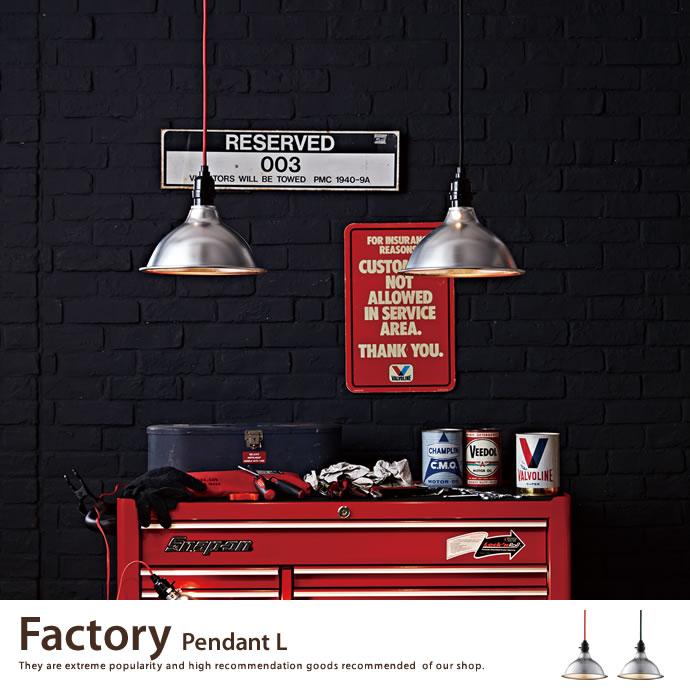 【ペンダントライト】Factory pendant L ペンダントライト 照明 照明器具 おしゃれ ダイニング 1灯 モダン リビング シンプル Factory pendant L ペンダントライト