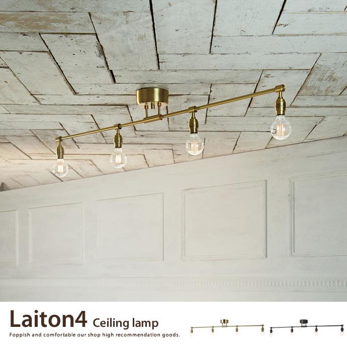 送料無料!【Laiton 4 ceiling lamp.シーリング 照明 照明器具 おしゃれ ダイニング リビング モダン シンプル 北欧 Laiton 4 ceiling lamp シーリングライト ゴールド、ブラック