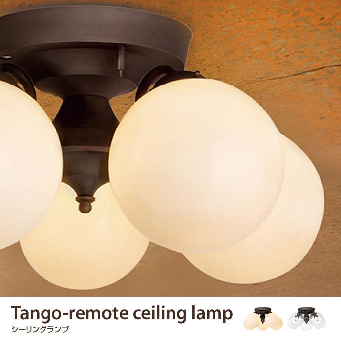 送料無料!【Tango-ceiling lamp シーリングランプ.シーリング 照明 照明器具 おしゃれ ダイニング リビング モダン シンプル 北欧 Tango シーリングライト クリア、ホワイト