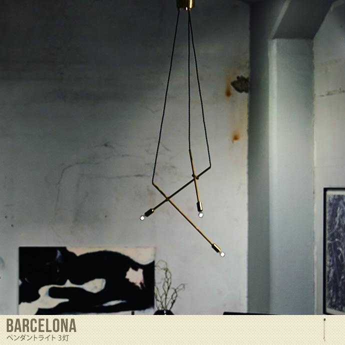 【3灯タイプ】Barcelona ペンダントライト