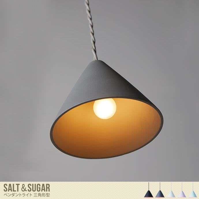 【三角形型】オシャレにお部屋を彩ってくれるペンダントライト/色・タイプ:5color 【三角形型】Salt&sugar ペンダントライト