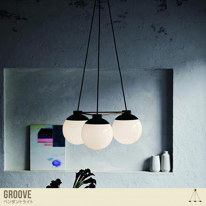 簡単にスタイルを変更できる!レトロチックなペンダントライト/色・タイプ:ブラック Groove ペンダントライト