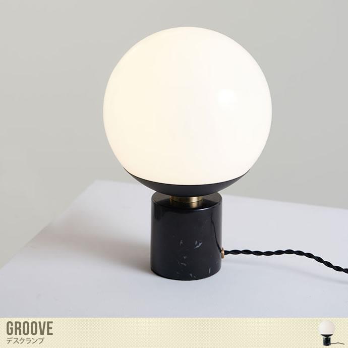 幅広いコーディネートと相性バツグン!!丸いシルエットのランプ/色・タイプ:ブラック Groove テーブルランプ