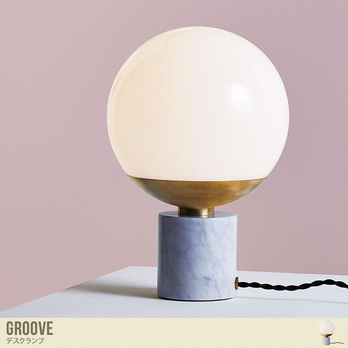 幅広いコーディネートと相性バツグン!!丸いシルエットのランプ/色・タイプ:ホワイト Groove テーブルランプ