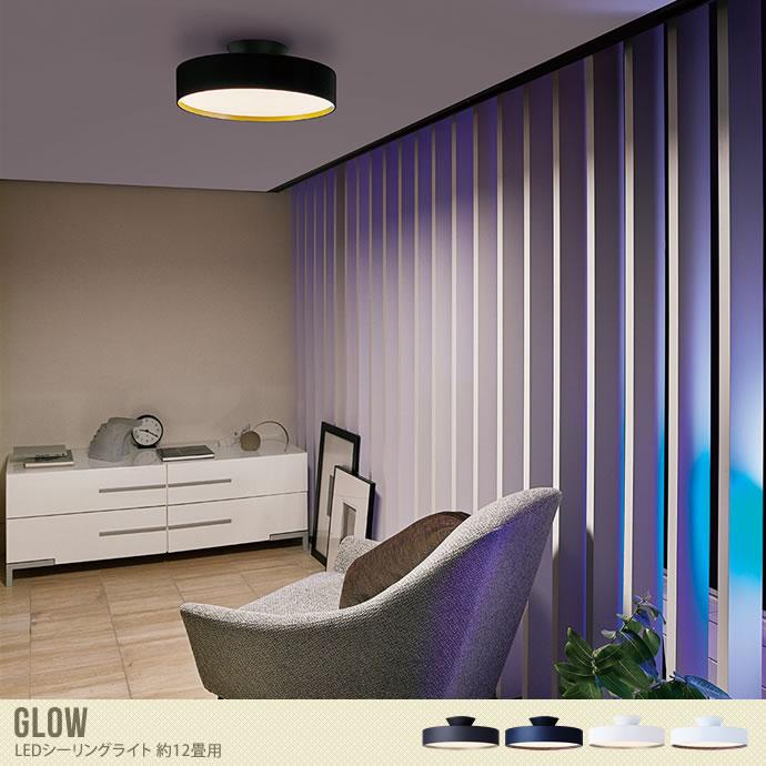 【約12畳用】メインライトとアッパーライトが一体型になったLEDシーリングライト/色・タイプ:4color 【約12畳用】Glow LEDシーリングライト