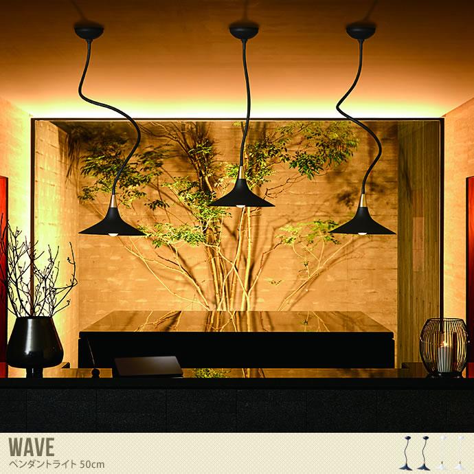 【長さ50cm】真鍮&ウッドがちょっとしたアクセントになっているペンダントライト/色・タイプ:4color 【長さ50cm】Wave ペンダントライト