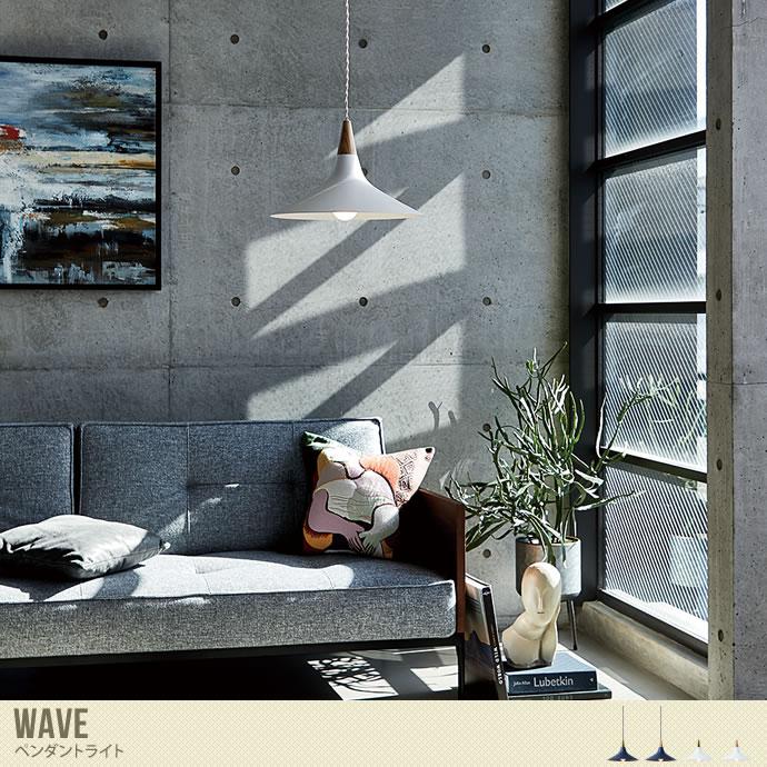 真鍮&ウッドがちょっとしたアクセントになっているペンダントライト/色・タイプ:4color Wave ペンダントライト