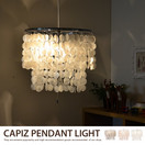 �ڥ����ȥ饤�� CAPIZ PENDANT LIGHT