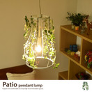 �ڥ����ȥ饤�� ¨��в� Patio pendant lamp