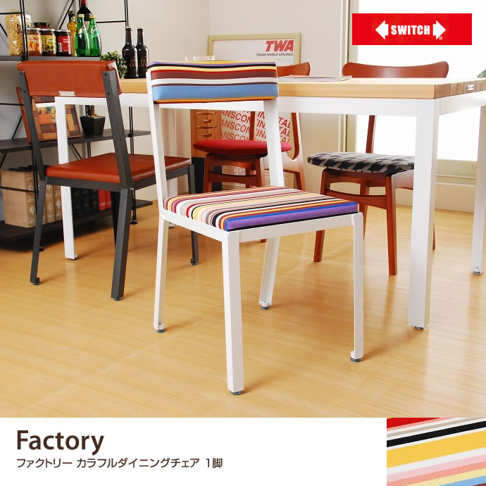 Factory Chair Whiteframe F-10 マルチストライプ