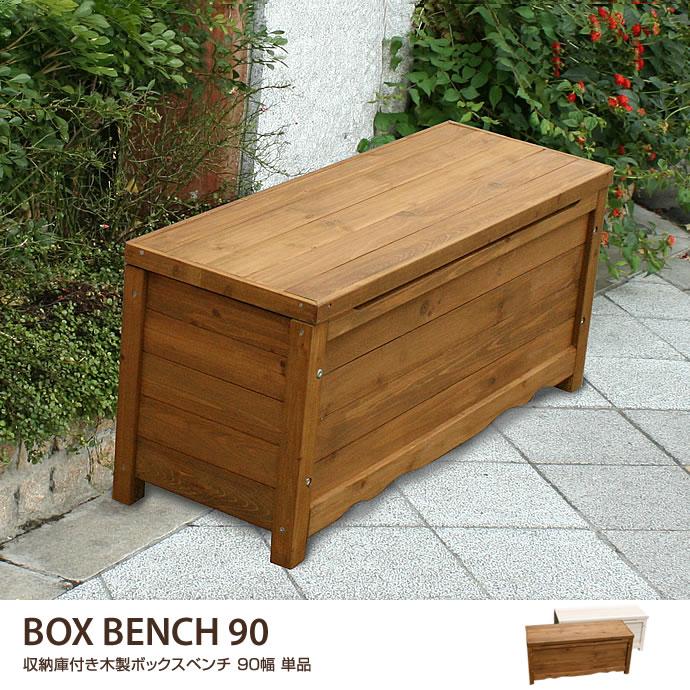 送料無料!【ボックスベンチ幅90.ボックスベンチ 90cm 収納付 玄関ベンチ 木製 ガーデンチェア・ベンチ ブラウン、ホワイト